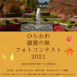 猿賀の秋フォトコンテスト2021【10/16~11/30】